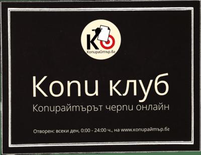 Копи клуб публикация в копирайтър.бг