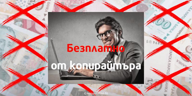 Безплатно от копирайтър.бг