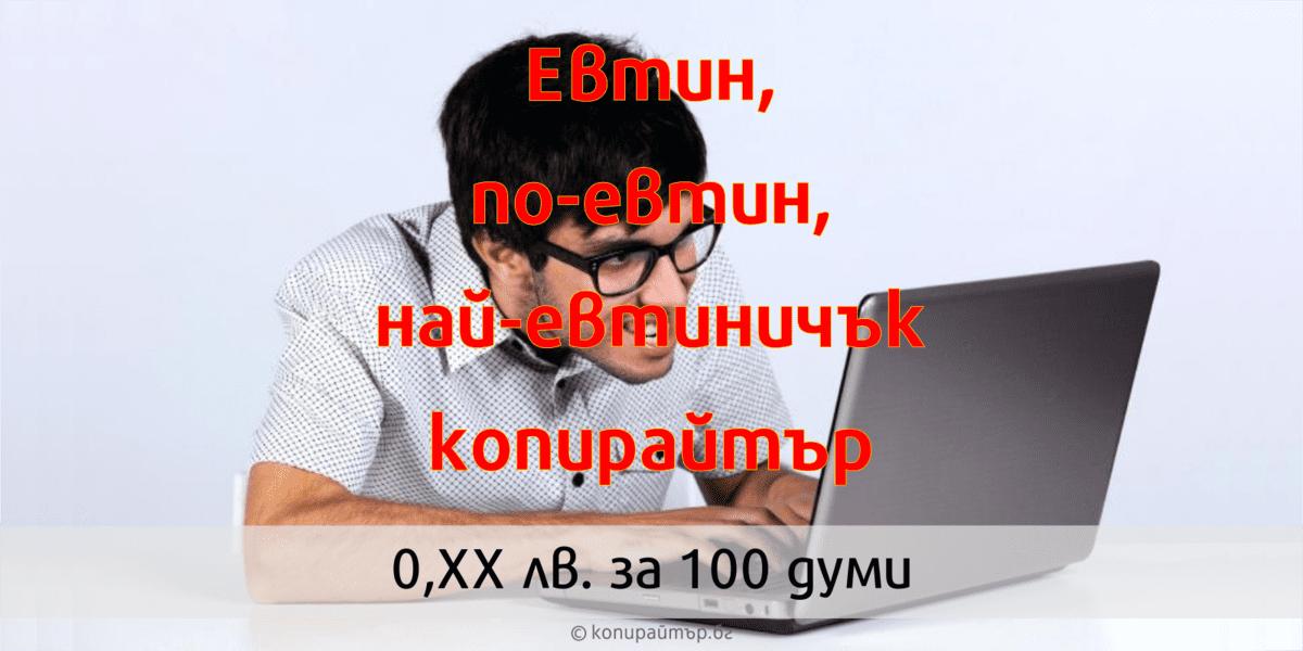 Евтин копирайтър от копирайтър.бг