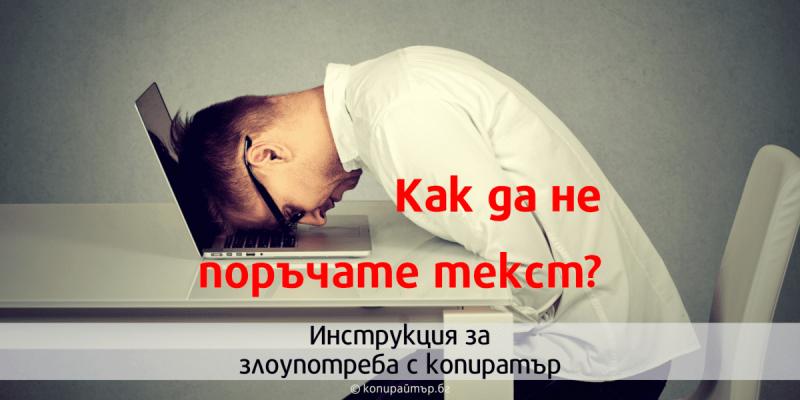 Как да не поръчате текст от копирайтър.бг