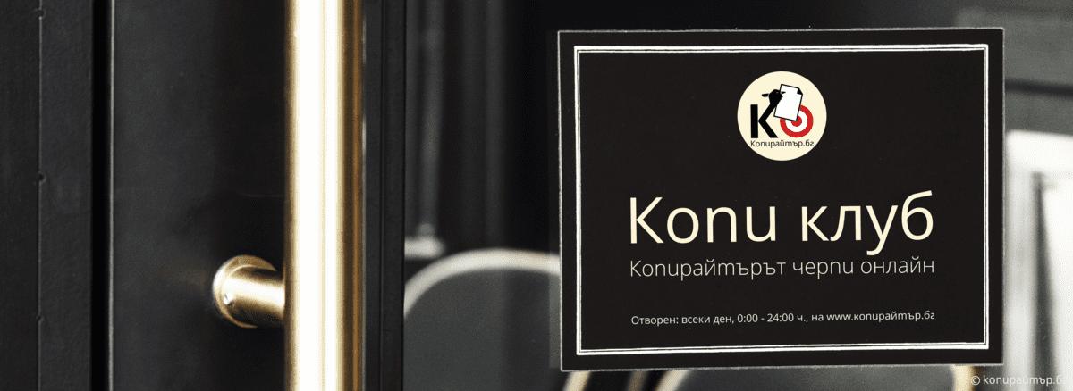 Писане на текстове в Копи клуб на Копирайтър.бг